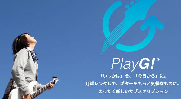 PlayG!の画像